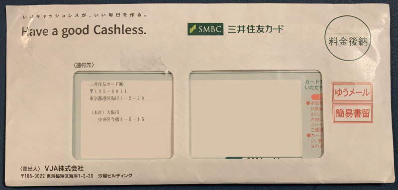 SFCカードが送られてきた封筒。