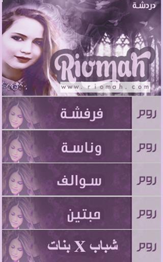 شات ريومه