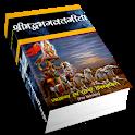 Srimad Bhagwat Geeta Pro icon