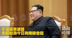 不滿軍事演習 北韓取消今日與南韓會晤