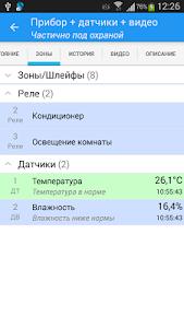 Охрана Приток-А screenshot 2