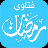 فتاوي رمضان 2015