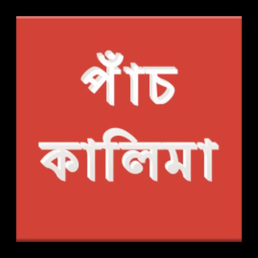 বাংলা ৫ কালিমা Bangla 5 Kalima