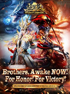 Dynasty Legends: Awake-Brothers, Awake NOW! Screenshot