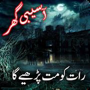 Asebi Ghar: Urdu Horror Story