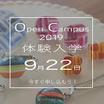 【イベント情報】2019年9月22(日)に体験入学を開催します。授業は全7コース。今すぐ申し込もう!!