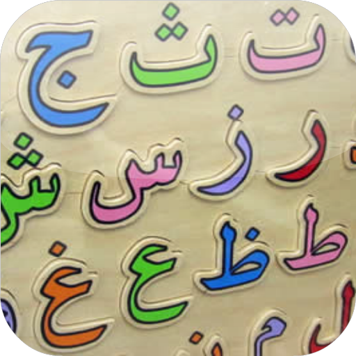 新しいアラビアキーボード