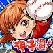 ぼくらの甲子園!ポケット 高校野球ゲーム - Androidアプリ