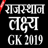 Rajasthan Gk Android APK Download Free By HiFi Studies