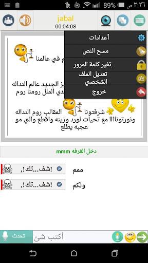 EgChat - u062fu0631u062fu0634u0629 u0635u0648u062au064au0629 11.9.9.9 screenshots 2