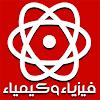 ملخص فيزياء وكيمياء2 bac APK