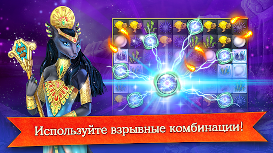 Cradle of Empires: Три в Ряд Screenshot