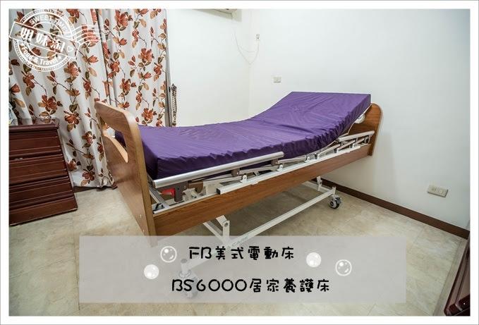 FB美式電動床