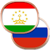 Таджикский разговорник беспл.