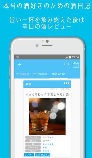 オレだけの酒日記(酒記録・酒レビュー・食レポ)
