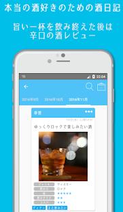 Download オレだけの酒日記(酒記録・酒レビュー・食レポ) For PC Windows and Mac apk screenshot 1