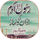 Download Rasool Allah ki Azan o Nimaz For PC Windows and Mac