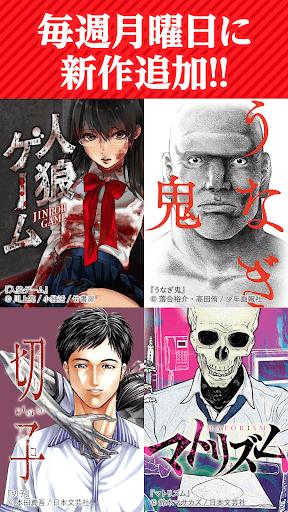 Manga Zero - Japanese cartoon and comic reader 4.9.9 screenshots 3