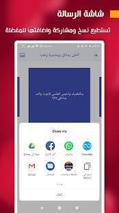 App أحلى رسائل حب رومانسية 2020 جديدة APK for Windows Phone