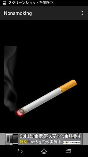 只看到禁煙