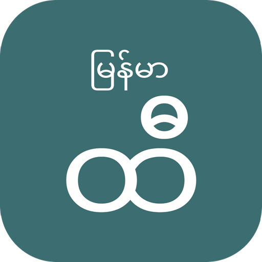 Myanmar Hti - Apps on Google Play