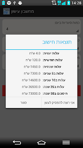 הפסקת עישון - מחשבון סיגריות screenshot 1