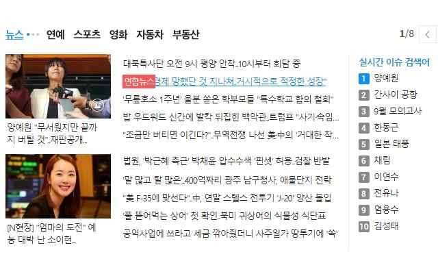 Naver/Daum Media Filter(네이버/다음 뉴스 언론사 표시/차단)