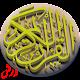 Download مصحف الجزائر برواية ورش عن نافع من طريق الأزرق For PC Windows and Mac