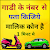 How to find vehicle owner detail - RTO information file APK for Gaming PC/PS3/PS4 Smart TV