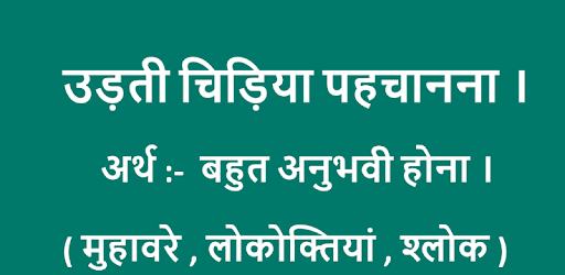 Hindi Muhavare (Idioms) - Apps on Google Play