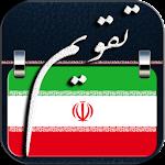 تقویم شمسی و میلادی ۹۹_۴۰۰ فارسی icon