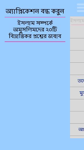 জাকির নায়েক Zakir Nayek
