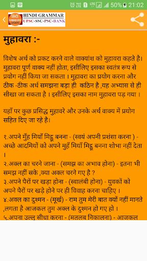 modern hindi grammar Hindi: the language of songs: hindi speakers in the world  (john gilchrist, grammar of the hindoostanee bharatendu period of modern hindi literature starts.
