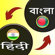 Bengali to Hindi Translator