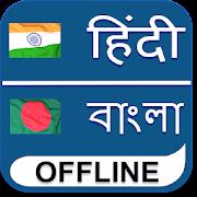 Hindi to Bangla Dictionary