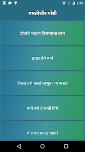 Marathi Mhani Stories | मराठी म्हणीवरील गोष्टी - náhled