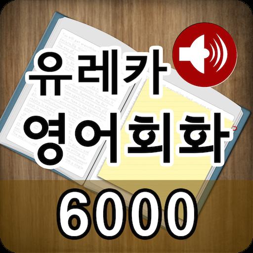 도전! 스피킹 영어회화 6,000 教育 App LOGO-硬是要APP