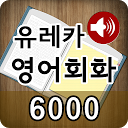 Ureka English 6,000 APK