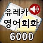Ureka English 6,000 icon