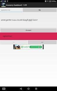 Economy Questions in Telugu screenshot