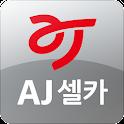 AJ셀카옥션 - 중고차 모바일 온라인 경매 icon