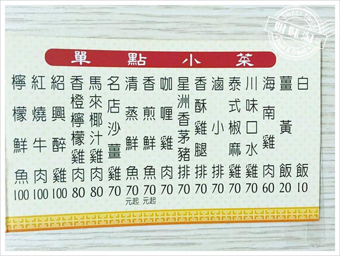 獅城海南雞飯肉骨茶專賣店菜單