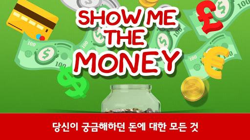 경제교육 첫 걸음 : Show Me the Money