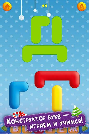 Новогодняя азбука для детей скачать на планшет Андроид