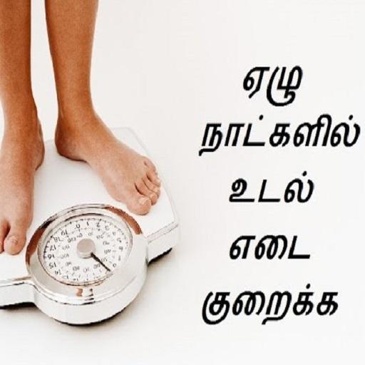 தமிழில் எடை இழப்பு குறிப்புகள் - Weight Loss Tips