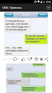 СМС приколы ? - náhled