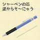 Download シャーペンの芯逆からそ〜にゅう For PC Windows and Mac