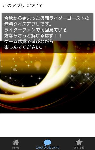 玩娛樂App|クイズfor仮面ライダーゴースト ライダーファン免費|APP試玩
