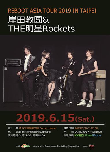 [迷迷演唱會]演唱動畫《學園默示錄》日本樂團『岸田教團&THE明星Rockets』6/15 來台開唱