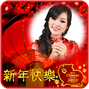 Chinese New Year Photo Frames 2019